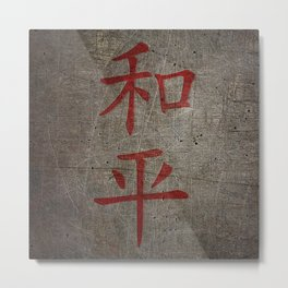 Red Peace Chinese character on grey stone and metal background Metal Print