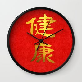 Golden Health Feng Shui Symbol on Faux Leather Wall Clock