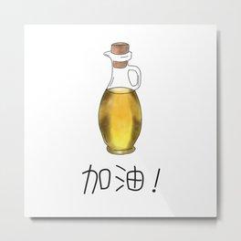 Add oil! Metal Print