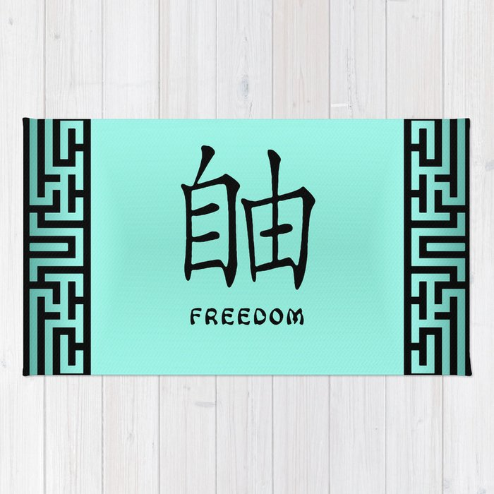 Symbol Freedom In Green Chinese Calligraphy Rug By Patriciannek