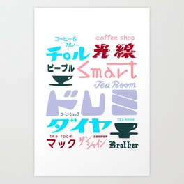 Kissaten Tour Art Print