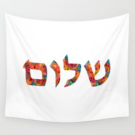 Shalom 12 - Jewish Hebrew Peace Letters Wall Tapestry