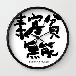 Sukanpin Munou (impecuniosity and incompetence) Wall Clock