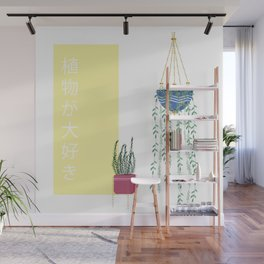 I love plants in Japanese Wall Mural