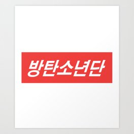 BTS Hangul Bangtan Boys red Art Print