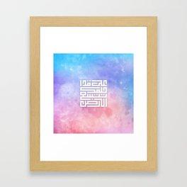 على قدر حلمك تتسع الأرض Framed Art Print