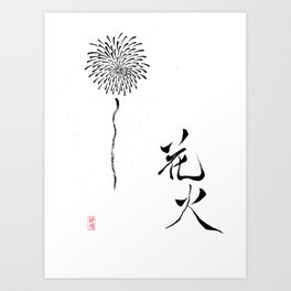 Fireworks ——花火—— Art Print