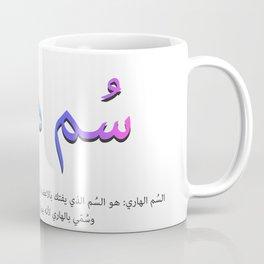 sim hary Coffee Mug