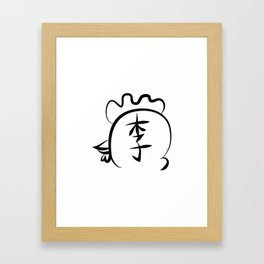 Chinese New Year of Rooster surname Lee Framed Art Print