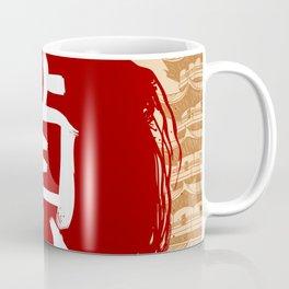 Japanese kanji - Chaste Coffee Mug