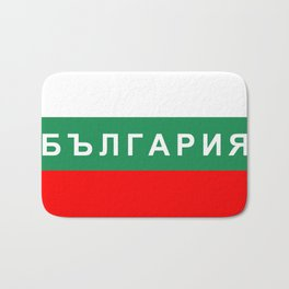 bulgaria flag cyrillic name text Bath Mat