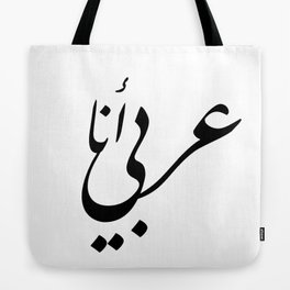 I'm an Arab in Arabic Calligraphy عربي أنا Tote Bag