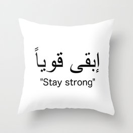 ابقى قويا stay strong arabic words wisdom word كلمات عربية كلمة new art typography appreciate life 2 Throw Pillow