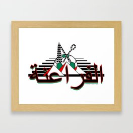 Egypt The Pharaohs الفراعنة (El Phara'ena) ~Group A~ Framed Art Print