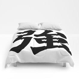 強 Strong, Powerful in Japanese Comforters