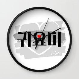 Cutie (귀요미) Wall Clock