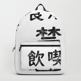 No Smoking, Eating, or Drinking while Walking - Japanese Text Backpack