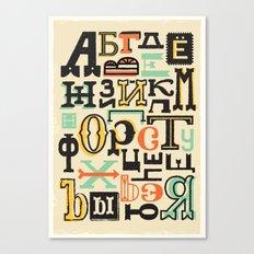 russian alphabet 2 Canvas Print