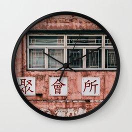 Aging Pink Facade, Hong Kong Wall Clock
