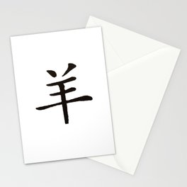 Chinese zodiac sign Goat Stationery Cards