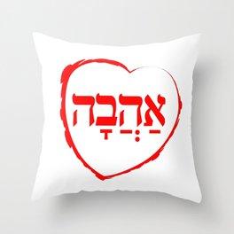 The Hebrew Set: AHAVA (=Love) Throw Pillow