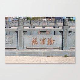 Chinese Bridge Canvas Print