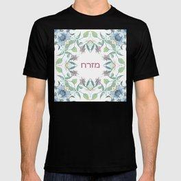 Mizrach Hebrew Praying Direction Watercolor Judaica Art T-shirt