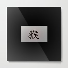 Chinese zodiac sign Monkey black Metal Print