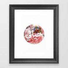 My Life Framed Art Print