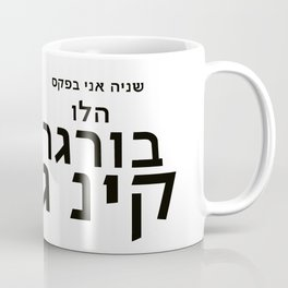 "Dialog with the dog N44 - ""Fax Burger Clean"" Coffee Mug"