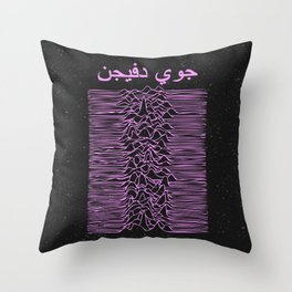 Joy Division In Arabic & pink  Throw Pillow