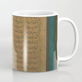 Abd al-Rahim - Text Page (1595) Coffee Mug