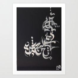 Callygraphy 24 Art Print
