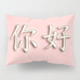 Ni hao typography Pillow Sham