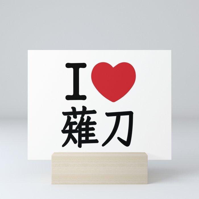 I heart Naginata Mini Art Print