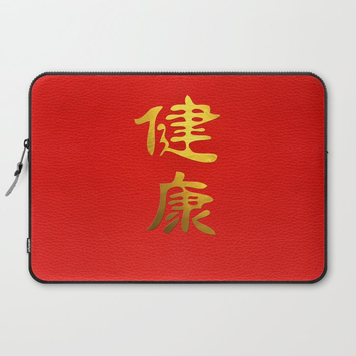 Golden Health Feng Shui Symbol On Faux Leather Laptop Sleeve By