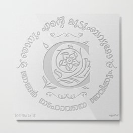 Joshua 24:15 - (Letterpress) Monogram C Metal Print