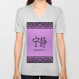 "Symbol ""Serenity"" in Mauve Chinese Calligraphy Unisex V-Neck"