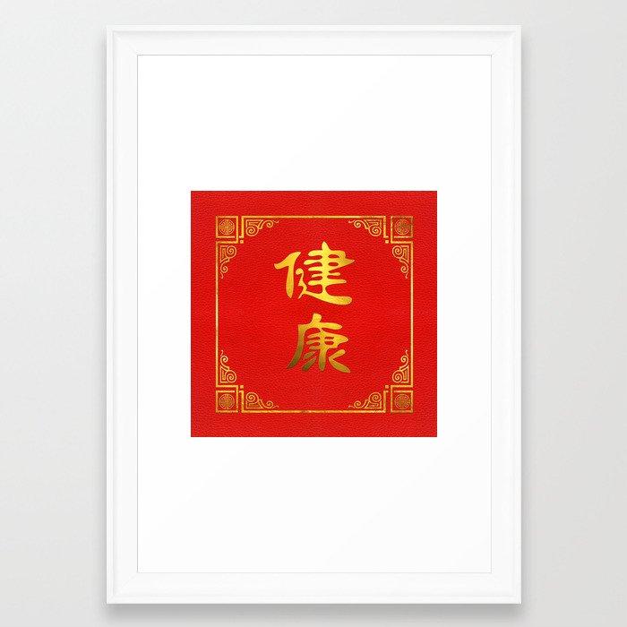 Golden Health Feng Shui Symbol On Faux Leather Framed Art Print By