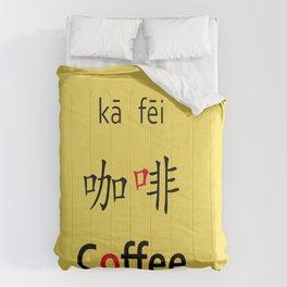 COFFEE IN MANDARIN Comforters