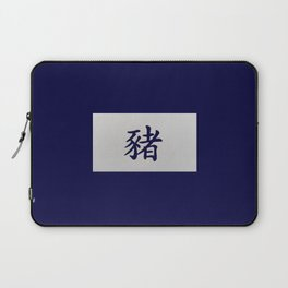 Chinese zodiac sign Pig blue Laptop Sleeve