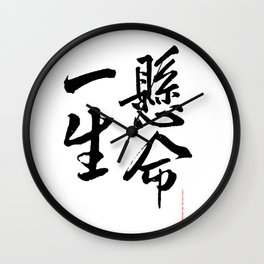 Live life to the fullest 一生懸命 Wall Clock