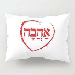 The Hebrew Set: AHAVA (=Love) Pillow Sham