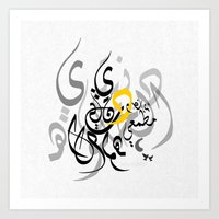 Arabic love Art Print