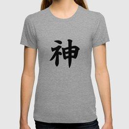 神 Kami - God in Japanese T-shirt
