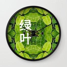 绿叶 - GREEN LEAF Wall Clock