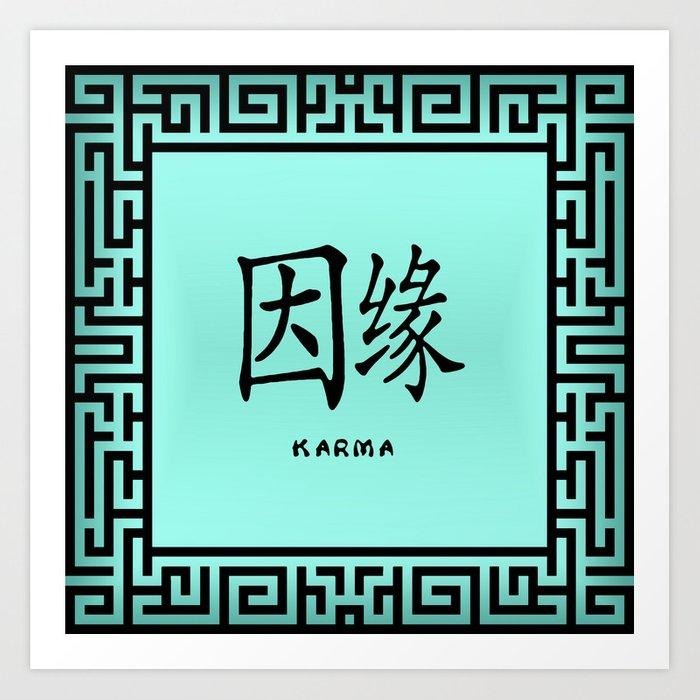 Symbol Karma In Green Chinese Calligraphy Art Print By