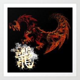 Dragon Fractal Art Print