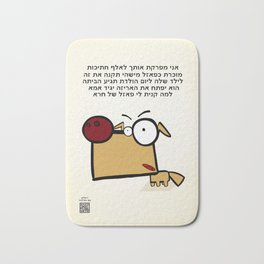 """Dialog with the dog N24 - """"Puzzle"""" Bath Mat"""