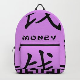 """Symbol """"Money"""" in Mauve Chinese Calligraphy Backpack"""